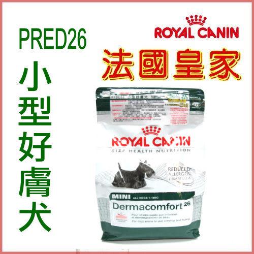 *KING*【01010525】法國皇家PRDE26《小型好膚犬 》專用飼料 2kg