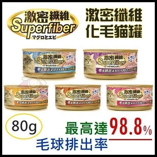 『寵喵樂旗艦店』【24罐賣場】日本Superfiber 激密纖維 化毛貓罐80g 毛球排出率最高達98.8%