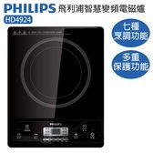 可超商取貨【PHILIPS飛利浦】智慧變頻電磁爐(HD4924)