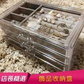 精美禮品透明塑料桌面珠寶盒手表收納盒耳環耳釘發卡耳夾小飾品