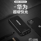 行動電源 充電寶20000毫安超大容量超薄小巧便攜適用小米華為蘋果手機行動電源 好樂匯嚴選