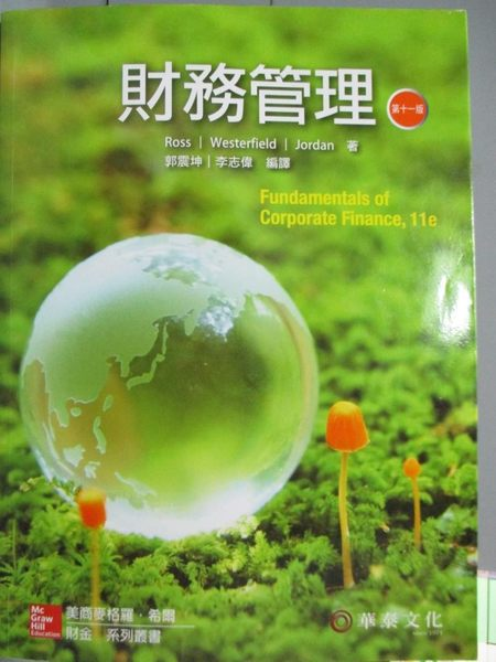 【書寶二手書T4/財經企管_YEQ】財務管理(Ross/Fundamentals of Corporate Financ