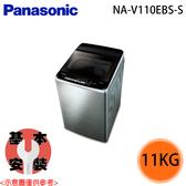【Panasonic國際】11公斤 直立式變頻洗衣機 NA-V110EBS-S 免運費