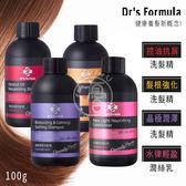 台塑生醫 Dr's Formula 洗髮精/潤絲乳 100g(4款任選)【i -優】
