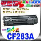 HP CF283A相容碳粉匣(NO.83...