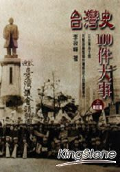 台灣史100件大事(上)