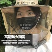 防蜂神器 蜜蜂工具防蜂帽牛仔蜂帽蜂衣蜂帽養蜂防護加厚帽頂蜜蜂性強 京都3C 京都3C