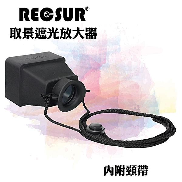 又敗家@台灣RECSUR LCD螢幕放大器RS-1106螢幕遮光罩3.2X放大器3.2倍LCD照片檢視器view看照片放大器finder