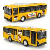 汽車模型 兒童玩具大號公共汽車模型寶寶巴士慣性仿真校車LJ9600『miss洛羽』
