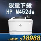【限量下殺20台】HP Color La...