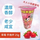 古早味 草莓 手挽杯 25g
