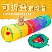 折疊貓通道滾地龍寵物玩具 彩虹貓隧道【時尚大衣櫥】