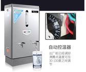 特繽開水器商用全自動不銹鋼電熱奶茶店酒店開水桶燒水器開水機igo 衣櫥の秘密