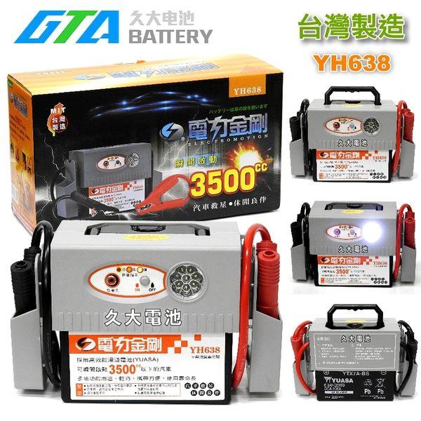 ✚久大電池❚ 電力公司 新款 電力金剛 638 救車電源 電匠 電霸 電力士 緊急救車 汽車救援