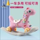 木馬兒童搖馬多功能兩用1--3-5寶寶生日禮物玩具車加大嬰兒搖搖馬