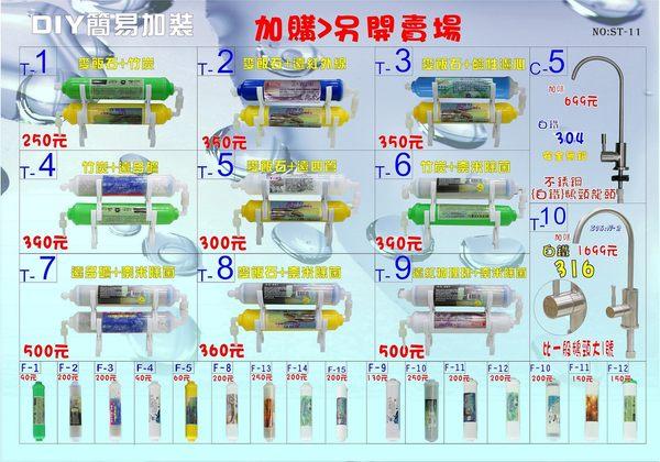 【巡航淨水】RO逆滲透膜年份頂級套組過濾器10英吋濾心14支純水機50加RO膜.淨水器.濾水器.貨號8012