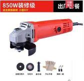 角磨機磨光機電動打磨機多功能迷你家用萬用拋光手磨機切割機220VLX 【熱賣新品】