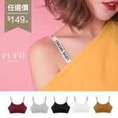 現貨◆PUFII-小可愛 字母肩帶背扣內衣小可愛 5色 0412  春【CP14371】