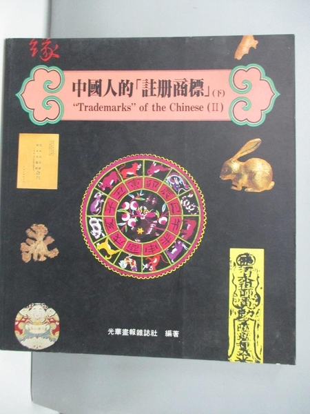 【書寶二手書T7/歷史_DIU】中國人的註冊商標Ⅱ(下)_光華