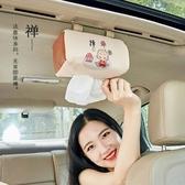 強磁吸頂夾式紙巾盒汽車車載天窗掛式紙巾套遮陽板車內車上抽紙盒【限時八五鉅惠】