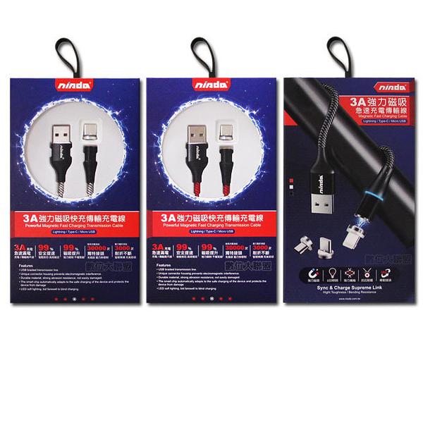 NISDA 磁吸 編織 充電線 傳輸線 Type-C LG K61 K51S Q Stylus+ Q6 G6 3A 150公分