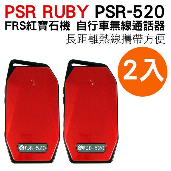 ◤體積輕巧免月租費 贈商務USB萬用座充◢(2入) PSR-Ruby PSR-520 FRS自行車無線通話器/無線電