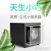搖表器 機械表自動轉表器晃表器上弦器轉動放置器手錶收納盒 家用 NMS名購新品