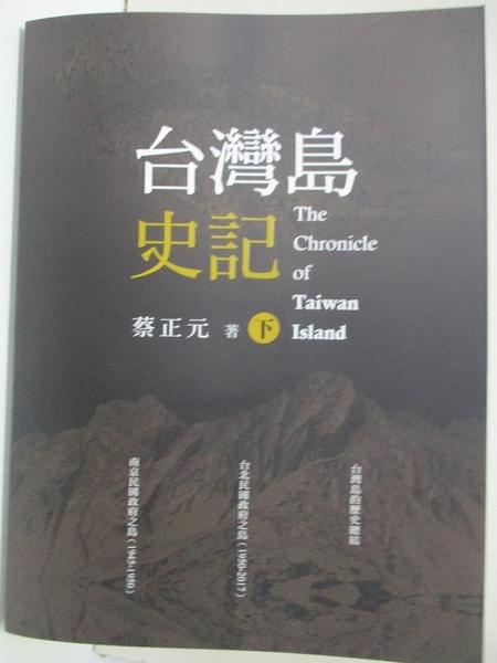 【書寶二手書T1/歷史_KTB】台灣島史記(下)_蔡正元