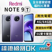 【創宇通訊│福利品】贈好禮 S級9成新上 Redmi Note 9T 5G手機 4G+64GB 6.53吋手機