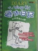 【書寶二手書T5/語言學習_JPN】遜咖日記-改造葛瑞大作戰_Jeff Kinney