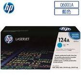 HP Q6001A原廠青藍色碳粉匣 適用2600(原廠品)◆永保最佳列印品質