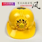 夏季安全帽太陽能風扇帽頭盔防砸太陽板透氣降溫勞保工地安全帽 居享優品