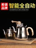 希德全自動上水壺電熱燒水壺家用抽水式功夫茶套裝泡茶具器電磁爐 mks免運 生活主義