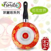 『義廚寶』菲麗塔系列_20cm小湯鍋 [FD09花花世界]~為您的料理上色【單鍋】