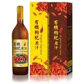 【華世】有機枸杞原汁560ml/罐