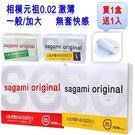 超值(贈3入) sagami 相模元祖 002超激薄 36入一般型 保險套