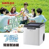 福利品 SAMPO聲寶 微電腦全自動快速製冰機 KJ-SD12R