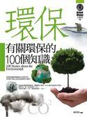 (二手書)有關環保的100個知識
