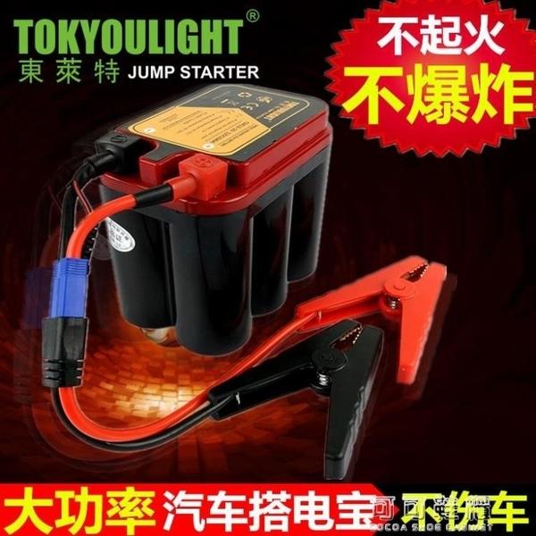 東萊特汽車應急啟動電源車載備用電瓶12V行動電源搭電寶捲繞電池 交換禮物