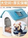 狗窩狗屋冬天封閉式保暖寵物窩大型犬房子型...