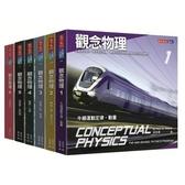 觀念物理(套書)(共1~6冊)