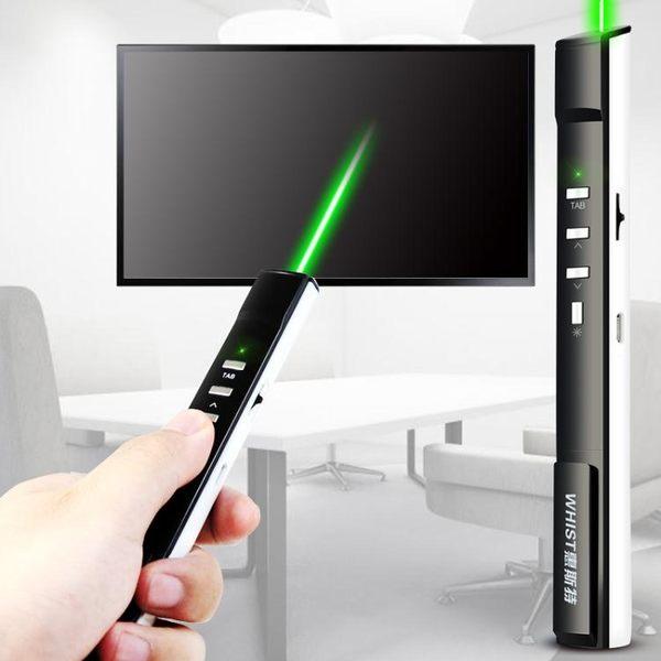 ppt簡報筆紅外線激光投影筆電子演示教鞭綠光充電無線教學遙控器 格蘭小舖