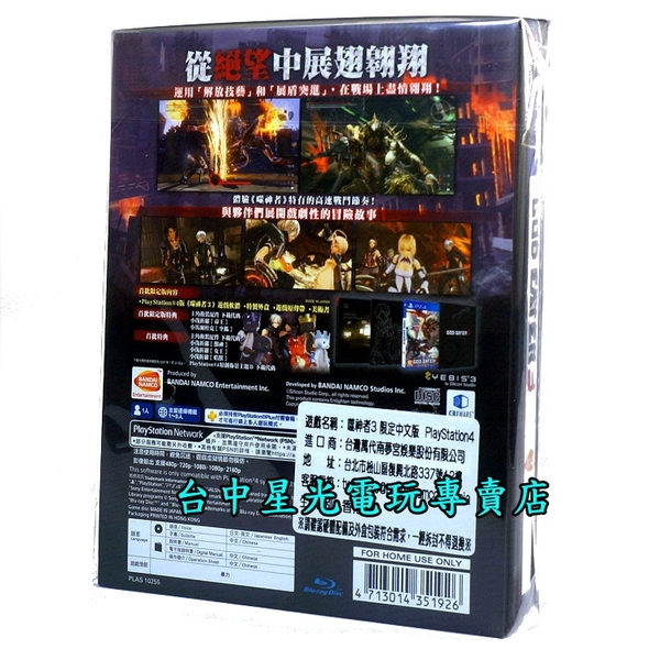 含原聲音樂 美術書【PS4原版片】 噬神者3 噬神戰士3 初回生產限定版 GE3 中文版【台中星光電玩】