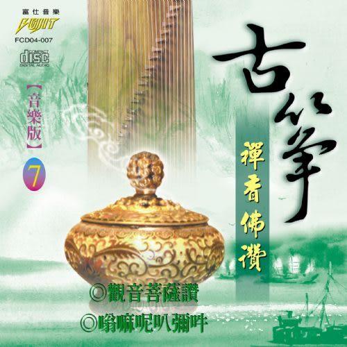 古箏 禪香佛讚 音樂版 7 CD (音樂影片購)