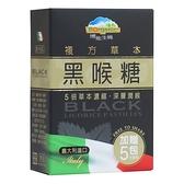 博能生機~複方草本黑喉糖12公克/瓶+1.7公克/盒 ~買3盒送1盒~