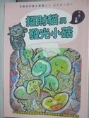 【書寶二手書T9/兒童文學_KHU】招財貓與發光小菇_王喻