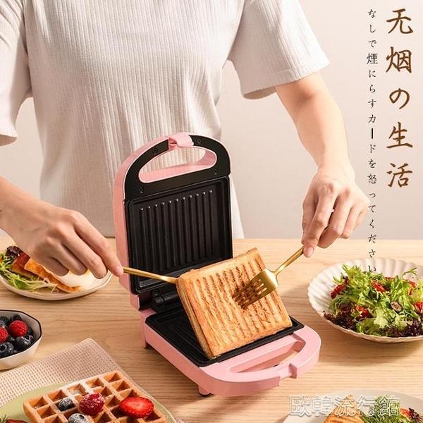 三明治機早餐機家用輕食機華夫餅機多功能加熱吐司壓烤麵包機 歐韓流行館