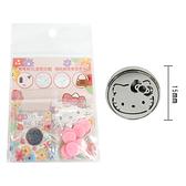 【Hello Kitty】精油香氛釦 15mm 正版授權 衣領釦 香薰釦 精油釦 口罩精油釦 口罩釦