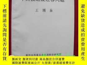 二手書博民逛書店罕見中國強地震遷移問題Y13497 編委會 王涌泉 黃河水利委員