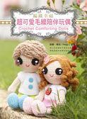 (二手書)編織幸福!超可愛毛線陪伴玩偶